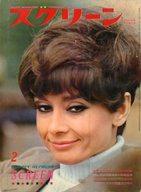 スクリーン 1967年2月号