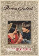 グラフ特集 ロミオとジュリエット
