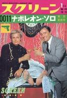 SCREEN 1967年1月号臨時増刊 スクリーン