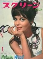 付録付)SCREEN 1969年1月号 スクリーン
