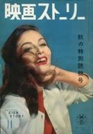 映画ストーリー 1957年11月号