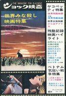 ショック映画 1966年8月号 VOL.1 NO.7