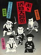 あゝ活動大冩真 グラフ日本映画史戦前篇