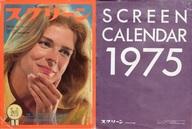 付録付)SCREEN 1975年2月号 スクリーン
