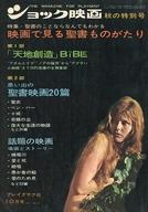 ランクB)ショック映画 1966年10月号 VOL.1 NO.10