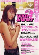 映画秘宝 2002/5 HiHO