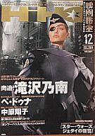 映画秘宝 HIHO 2004/12月号