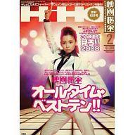 映画秘宝 2008/2 HiHO