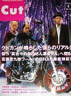 Cut 2005/04 カット