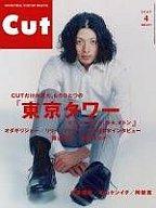 Cut 2007/04 カット