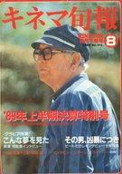キネマ旬報 NO.1016 1989/8月下旬号