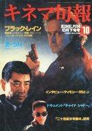 キネマ旬報 NO.1020 1989/10月下旬号