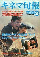 キネマ旬報 NO.1029 1990/03月上旬号
