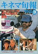 キネマ旬報 NO.1030 1990/03月下旬号