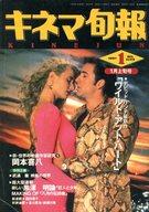 キネマ旬報 NO.1049 1991/1月上旬号
