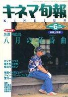 キネマ旬報 NO.1059 1991年6月上旬号