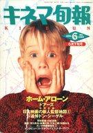 キネマ旬報 NO.1060 1991年6月下旬号