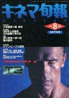 キネマ旬報 NO.1064 1991年8月下旬号