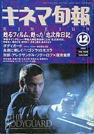 キネマ旬報 NO.1095 1992/12月上旬号