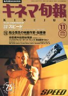 キネマ旬報 NO.1146 1994/11月上旬号