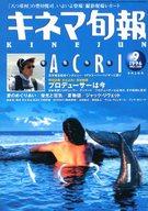 キネマ旬報 NO.1200 1996/9月上旬号