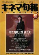 キネマ旬報 NO.1207 1996/12月上旬号