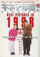 キネマ旬報 NO.1277 1999年2月下旬決算特別号
