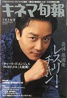 キネマ旬報 NO.1384 2003年7月上旬号