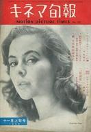 キネマ旬報 NO.159 1956年 11月上旬号