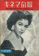 キネマ旬報 NO.161 1956年 11月下旬号
