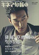 キネマ旬報 NO.1624 2012年11月下旬号