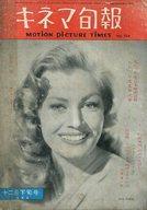 キネマ旬報 NO.164 1956年 12月下旬号