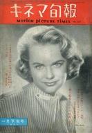 キネマ旬報 NO.167 1957年 1月下旬号