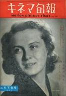 キネマ旬報 NO.169 1957年 2月下旬号