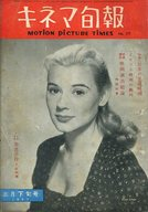 キネマ旬報 NO.171 1957年 3月下旬号