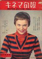 キネマ旬報 NO.172 1957年4月春の特別号
