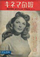 キネマ旬報 NO.175 1957年5月上旬号