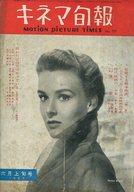 キネマ旬報 NO.177 1957年 6月上旬号