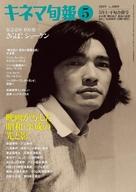 キネマ旬報 NO.1809 2019年5月上・下旬合併号