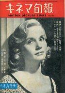 キネマ旬報 NO.182 1957年 8月上旬号