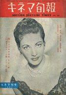 キネマ旬報 NO.186 1957年 9月下旬号