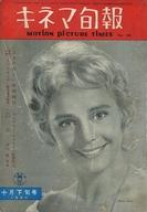 キネマ旬報 NO.188 1957年 10月下旬号