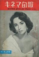 キネマ旬報 NO.190 1957年 11月号上旬号