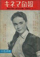 キネマ旬報 NO.192 1957年 12月上旬号