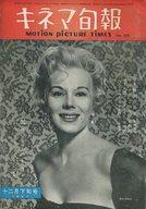 キネマ旬報 NO.193 1957年 12月下旬号