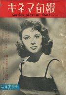 キネマ旬報 NO.197 1958年2月下旬号