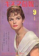 キネマ旬報 NO.266 1960年 9月上旬号