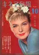 キネマ旬報 NO.268 1960年10月上旬号