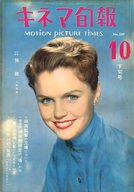 キネマ旬報 NO.269 1960年 10月下旬号