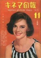 キネマ旬報 NO.270 1960年11月上旬号